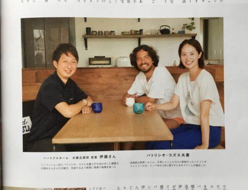 『湘南スタイル』記事の中で喜亜工房をご紹介いただきました!